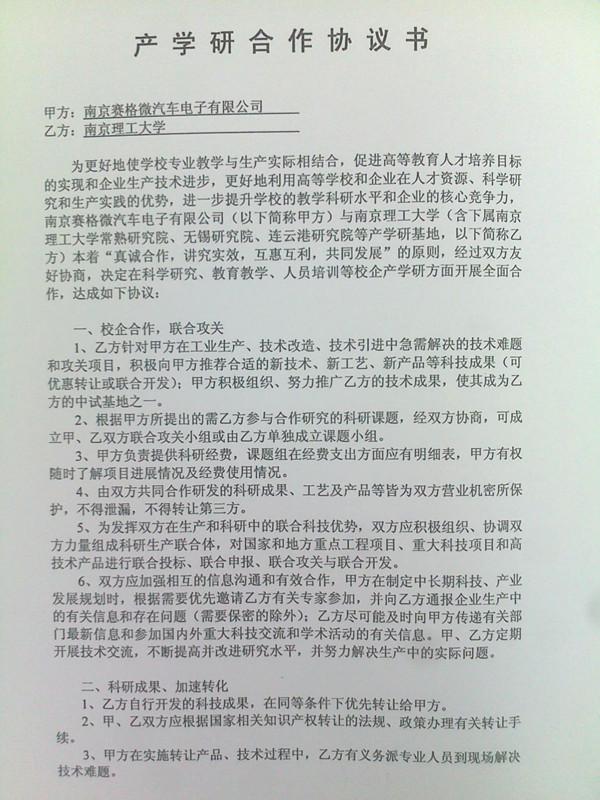 产学研合作协议签订中